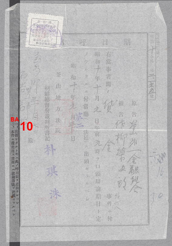 busan-document-line10