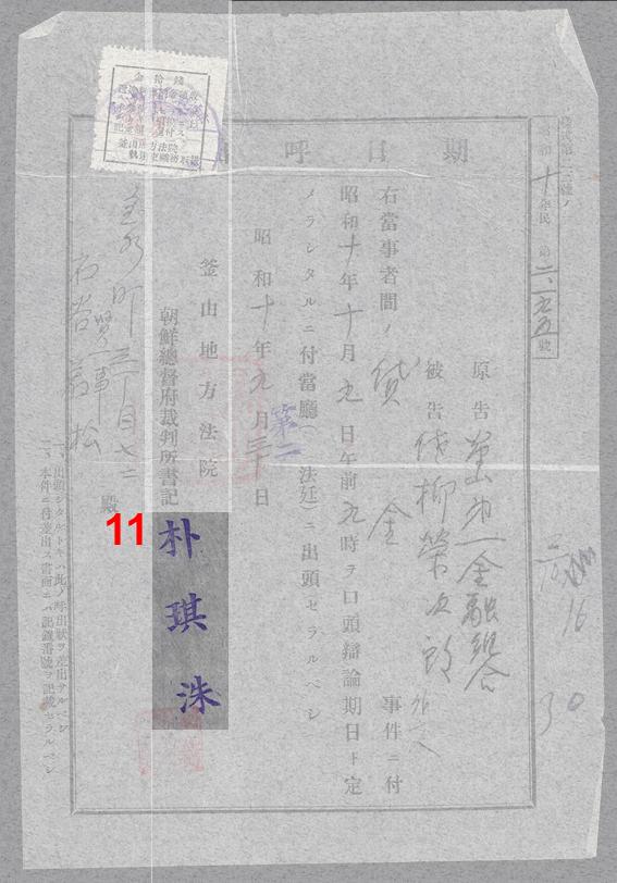 busan-document-line11