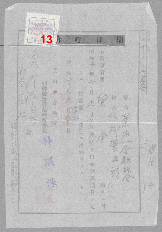 busan-document-line13