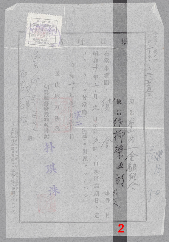 "Line 2: ""Name of defendant"" (Name not translated, perhaps ""Ajiro"".)"