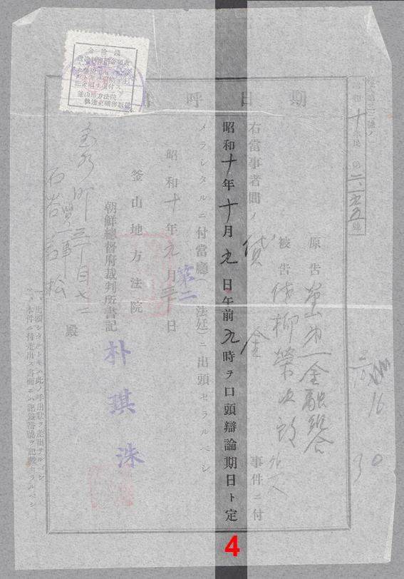 busan-document-line4