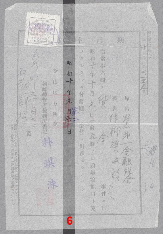 busan-document-line6