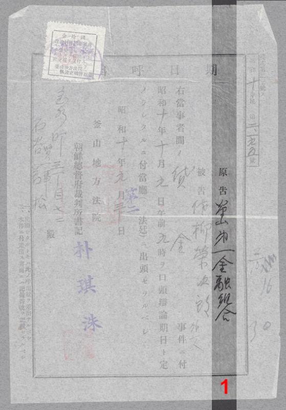 busan-document-line1