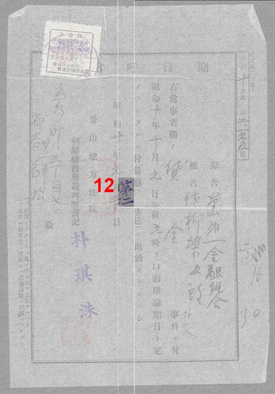 busan-document-line12