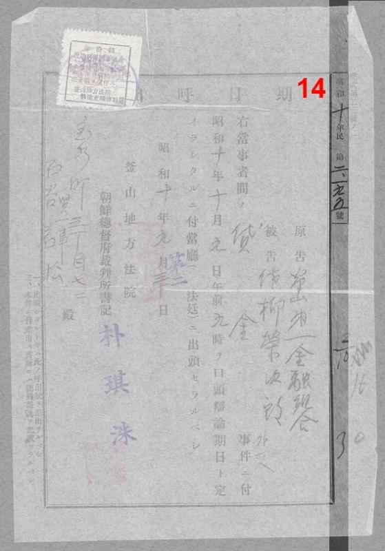 busan-document-line14