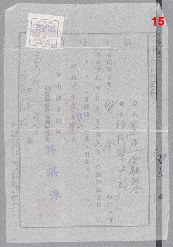 busan-document-line15
