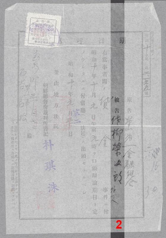 busan-document-line2