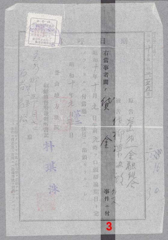busan-document-line3