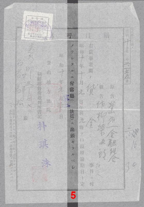 busan-document-line5