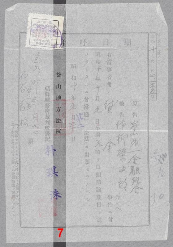busan-document-line7