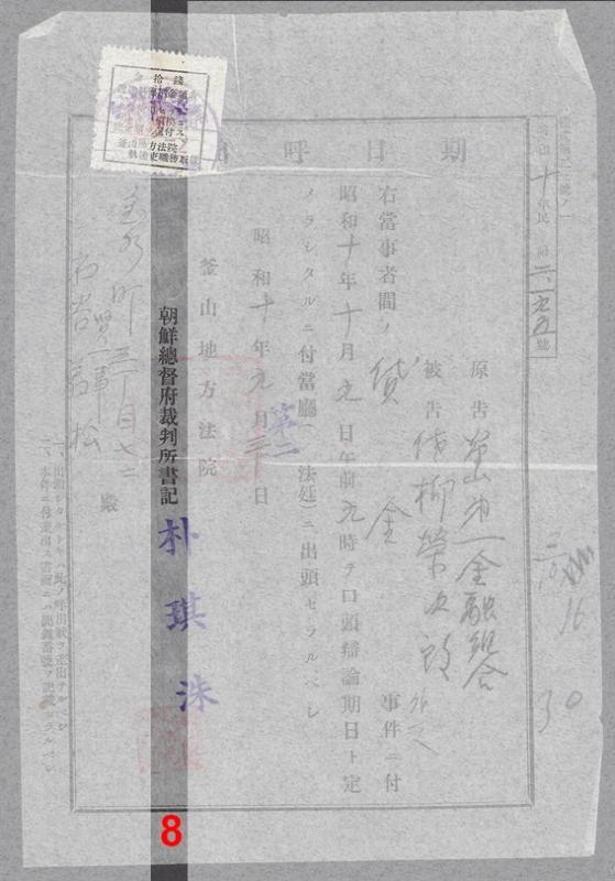 busan-document-line8