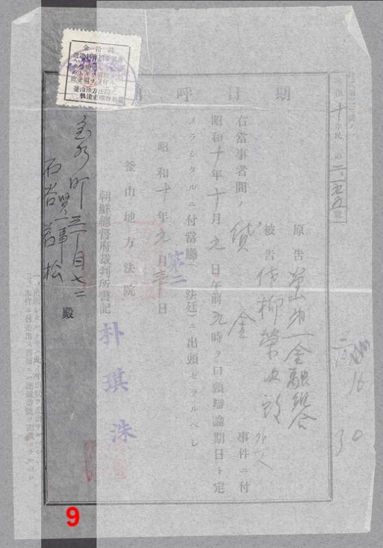 busan-document-line9