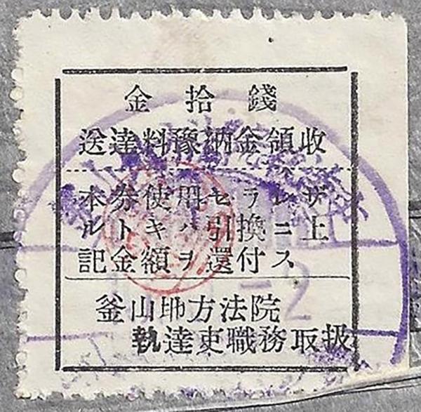 busan-stamp-981px