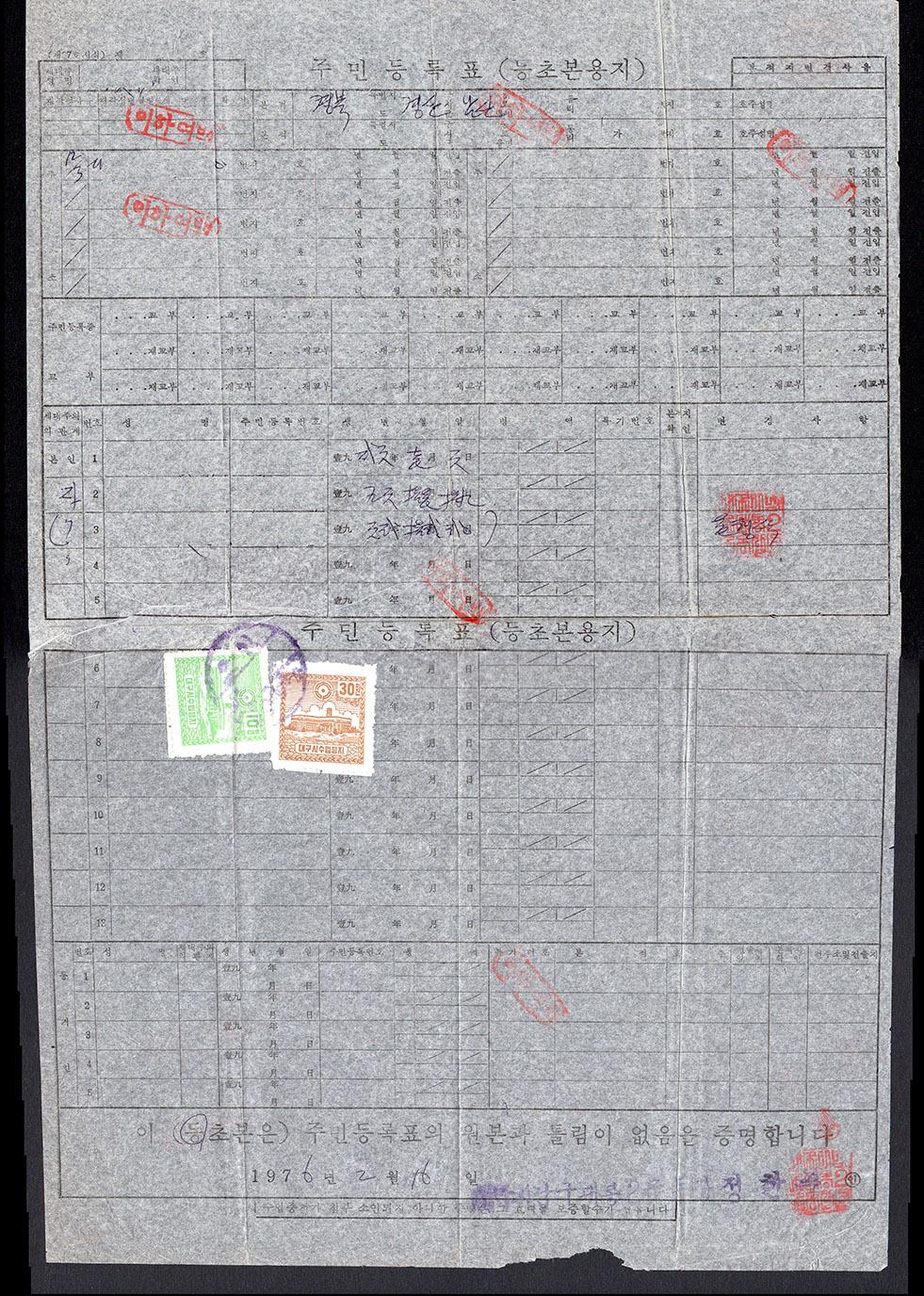 Daegu_resident_registration_1976_981px