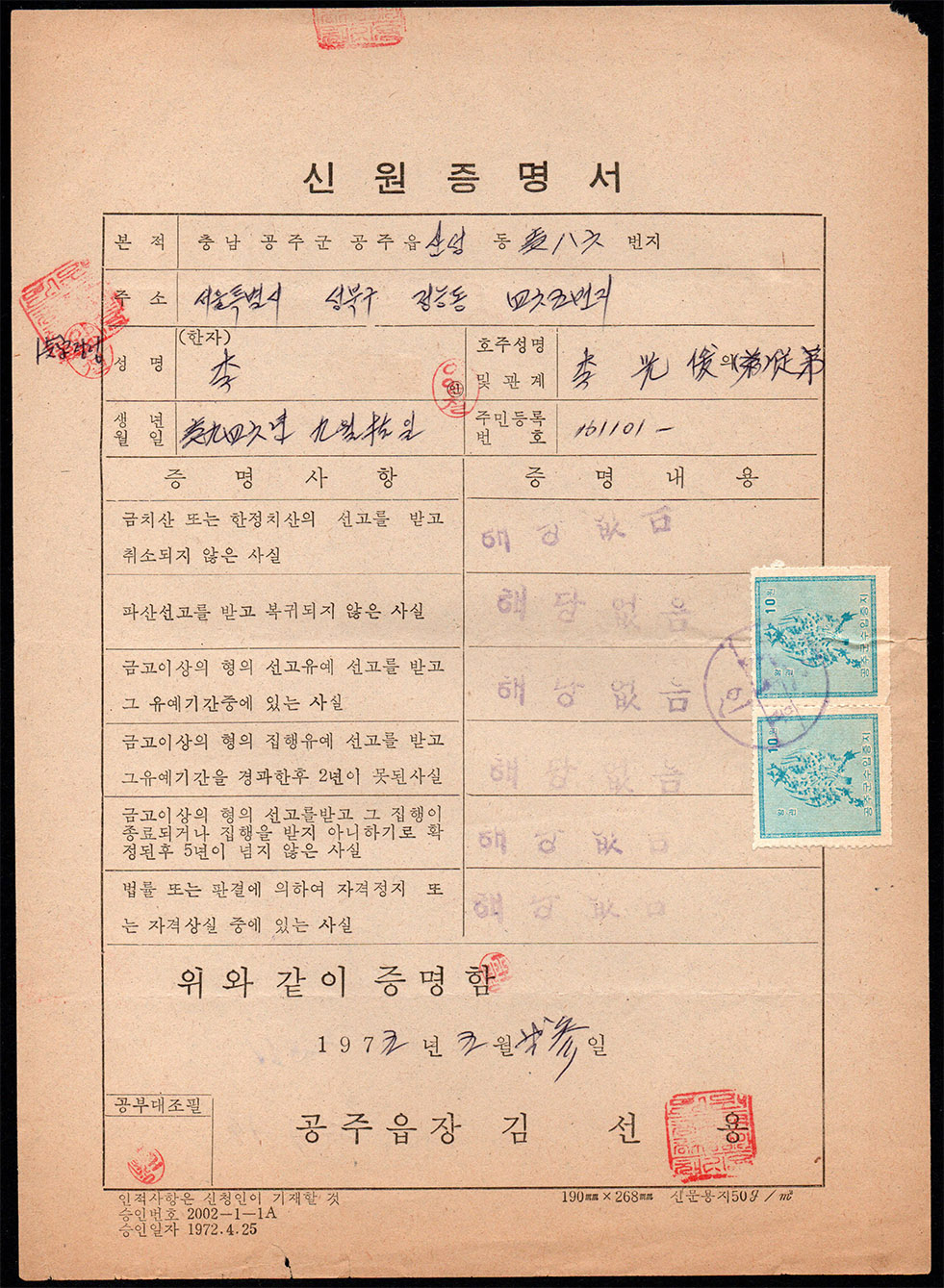 Gongju_1975_Written_Character_Reference_981px