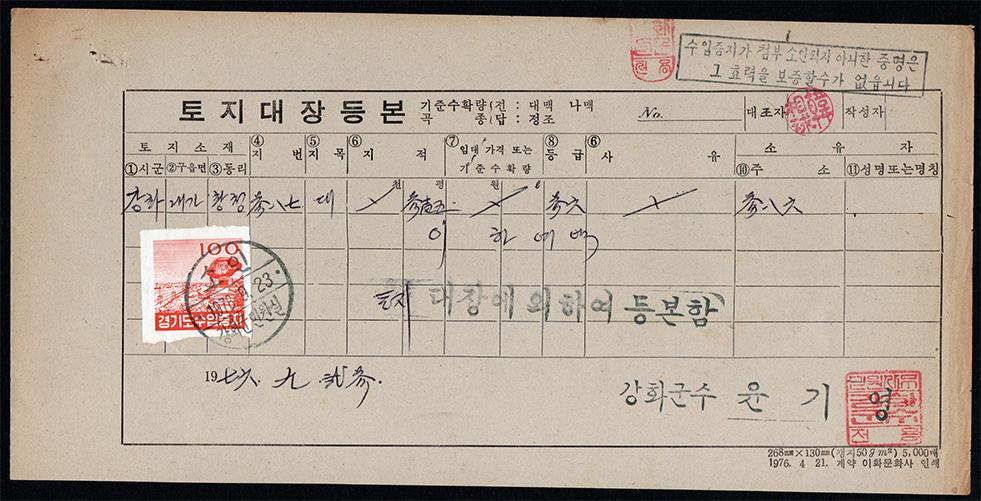 Gyeonggi-do_Cadastral_1976_981px