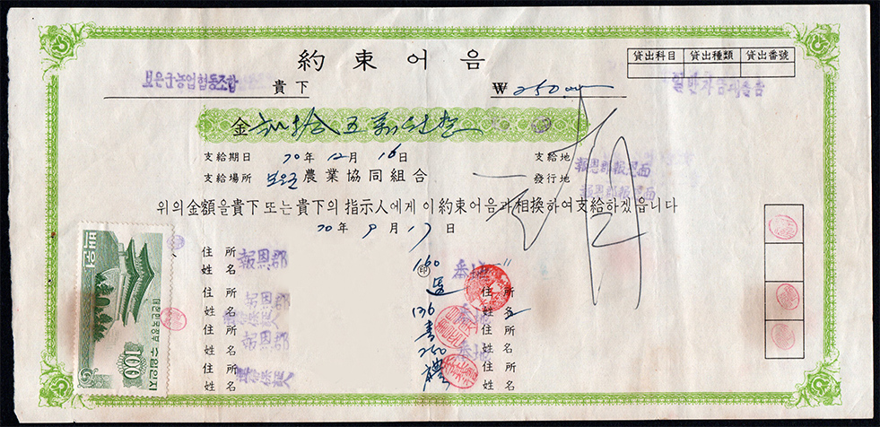 RP67_promissory_note_1970_981px