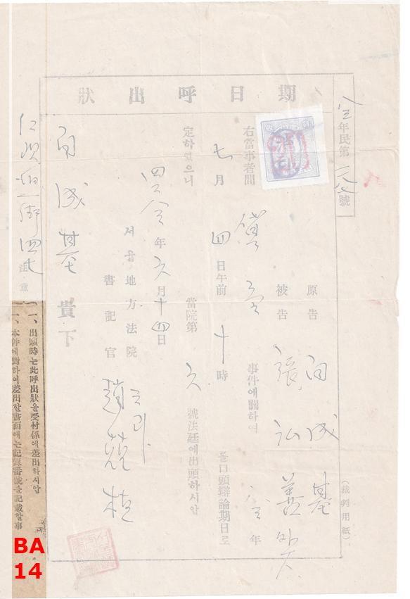 seoul-document-model_14BA