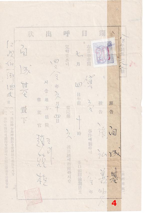 seoul-document-model_4