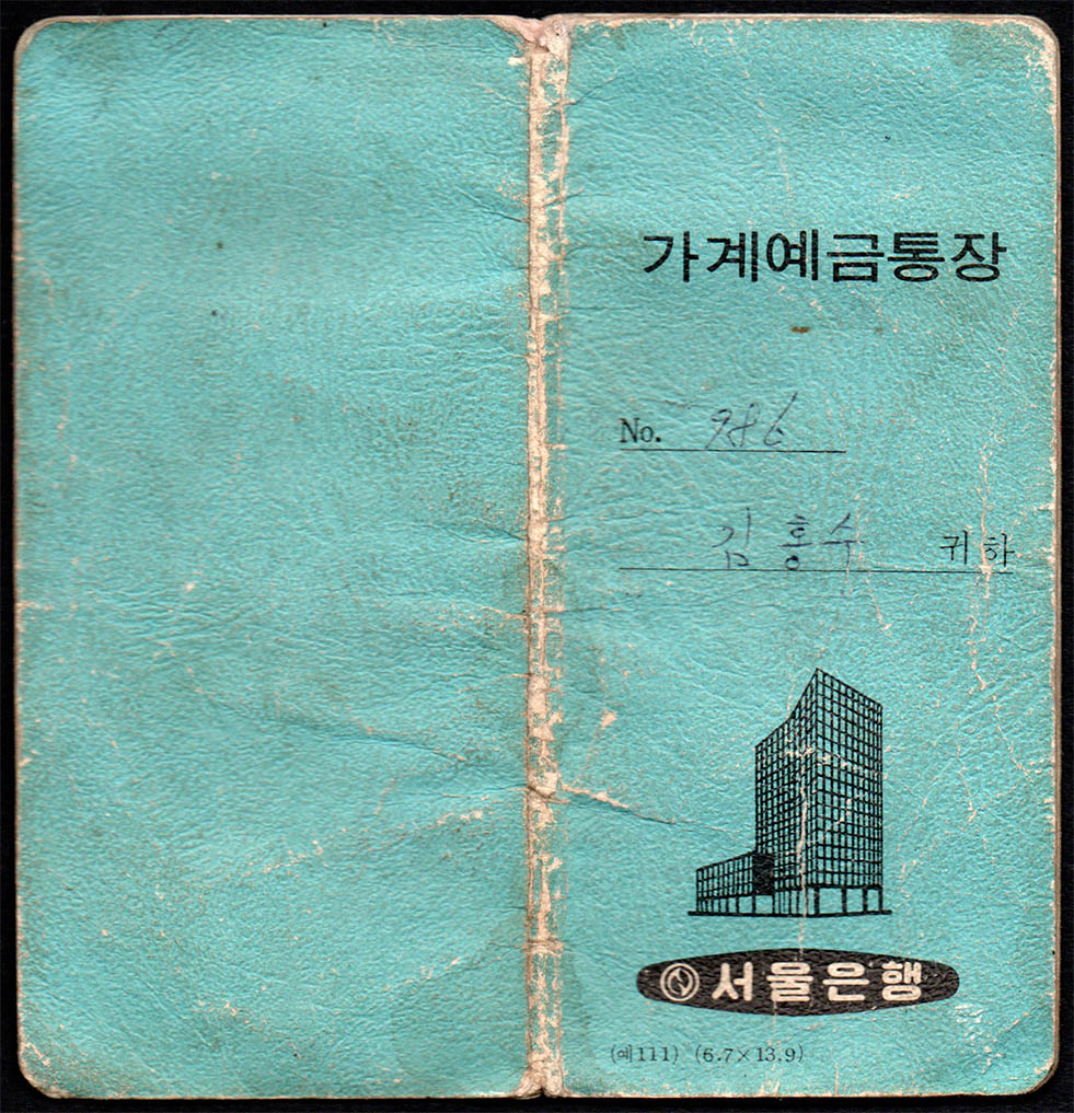 bankbook_SeoulBank_cover_981px