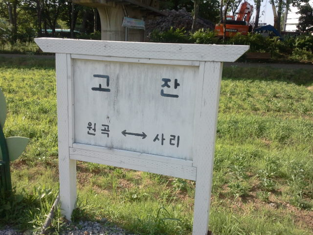 A station sign showing that this is supposed to be Gojan Station (고잔역).